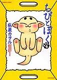 ちびとぼく 6 (6)
