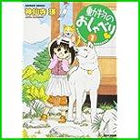 動物のおしゃべり (バンブー・コミックス) 1~14 巻