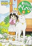 動物のおしゃべり 1 (1)