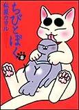 ちびとぼく 8 (8)