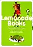 山名沢湖「レモネードBOOKS」第2巻