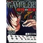 GAMBLER! (バンブー・コミックス)