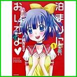 泊まりにおいでよ (バンブーコミックス WIN SELECTION) 1~3 巻