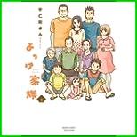 よっけ家族 (バンブーコミックス) 1~3 巻