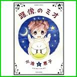路傍のミオ (バンブーコミックス) 1~2 巻