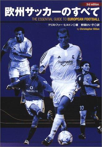 欧州サッカーのすべて 3rd edition