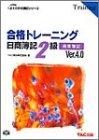 合格トレーニング 日商簿記2級商業簿記〈Ver.4.0〉