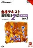 合格テキスト 日商簿記2級商業簿記 Ver.4.1