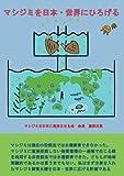 マシジミを日本・世界にひろげる (MyISBN - デザインエッグ社)