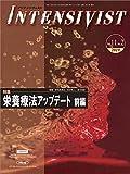 INTENSIVIST Vol.11 No.2 2019 (特集:栄養療法アップデート 前編)