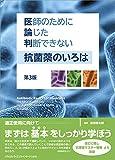 医師のために論じた判断できない抗菌薬のいろは 第3版