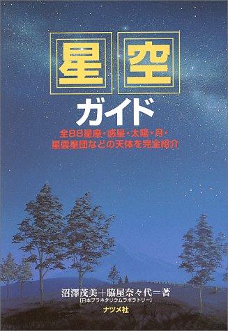 星空ガイド―全88星座・惑星・太陽・月・星雲集団などの天体を完全紹介