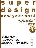 2007年版スーパーデザイン年賀状