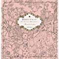 幸せのメヌエット~美しい花々とかわいい動物たちのぬりえ~ 〔Menuet de bonheur(Coloring Book)〕 (0 クリップ)