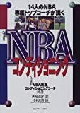 NBAコンディショニング—14人のNBA専属トップコーチが説く