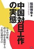 中国対日工作の実態―日本の中枢、政・官・財を篭絡する工作活動の手口