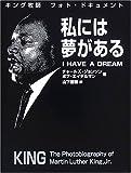 私には夢がある―キング牧師フォト・ドキュメント