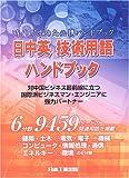 日中英技術用語ハンドブック