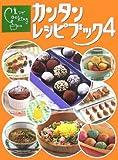 伊東家の食卓 裏ワザCooking カンタンレシピブック〈4〉