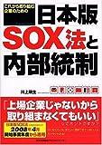これから取り組む企業のための日本版SOX法と内部統制