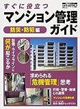 すぐに役立つマンション管理ガイド (防災・防犯編)
