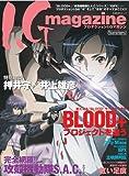 プロダクションI.Gマガジン—特集「BLOOD+」「攻殻S.A.C.」