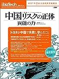 日経ビズテック006~MOTを極める技術経営戦略誌 日経BPムック-日経bizTech