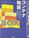 コンテナ物語ーー世界を変えたのは「箱」の発明だった