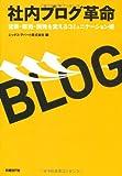△社内ブログ革命