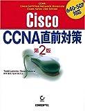 Cisco CCNA直前対策