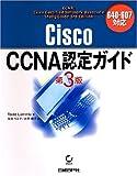 Cisco CCNA認定ガイド—640-607対応