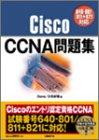 Cisco CCNA問題集640-801/811+821対応