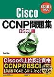 Cisco CCNP問題集 BSCI編642-801対応
