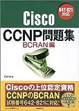 Cisco CCNP問題集 BCRAN編