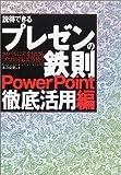 説得できるプレゼンの鉄則 PowerPoint徹底活用編—ライバルに差を付ける「プロ」の技はこう使う