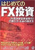 はじめてのFX投資—「外国為替証拠金取引」の勝ち方・お金の稼ぎ方