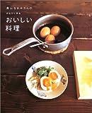 高山なおみさんののんびり作るおいしい料理