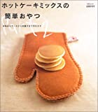 ホットケーキミックスの簡単おやつ (Part2)