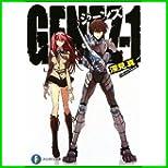 GENEZ-ジーンズ (富士見ファンタジア文庫) 1~8 巻