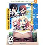 ソード・ワールド2.0リプレイfrom USA(2)  姫騎士襲撃─プリンセスナイト─   (富士見ドラゴン・ブック)