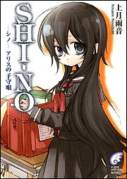 SHINO —シノ— アリスの子守唄