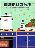 魔法使いの台所—まとめづくりと手早い料理で夕食用意が30分