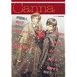 Canna v.27―オリジナルボーイズラブアンソロジー