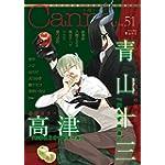 オリジナルボーイズラブアンソロジーCanna Vol.51 (オリジナルボーイズラブアンソロジー Canna)