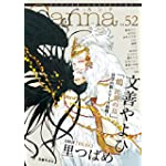 オリジナルボーイズラブアンソロジーCanna Vol.52 (オリジナルボーイズラブアンソロジー Canna)