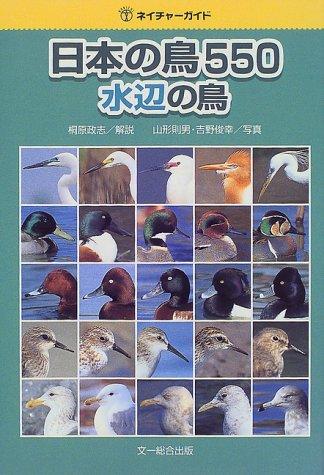 日本の鳥550 (水辺の鳥)