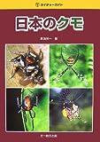 日本のクモ