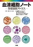 血液細胞ノート―形態速習アトラス