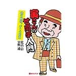 寅さんの世間学入門 (ベストセレクト 862)