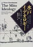 水戸イデオロギー―徳川後期の言説・改革・叛乱